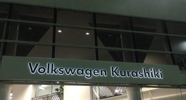 遂に!Volkswagen倉敷 スタッフブログ設立!
